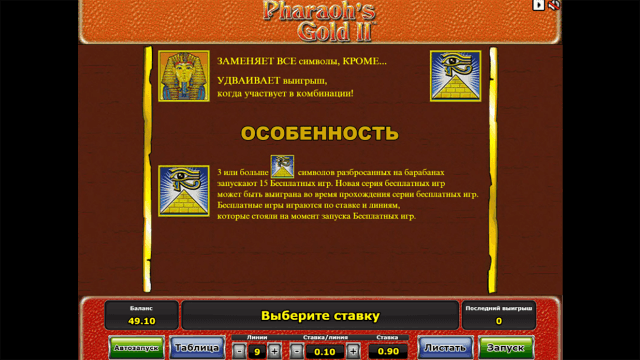 Pharaohs Gold 2 1